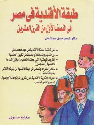 cover image of طبقة الأفندية فى مصر فى النصف الأول من القرن العشرين