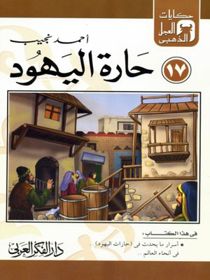 cover image of (17)حارة اليهود
