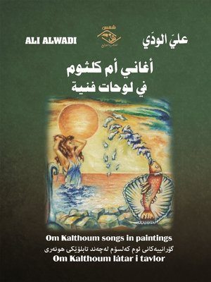 cover image of أغاني أم كلثوم في لوحات فنية