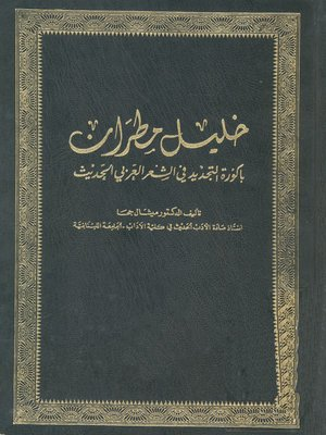 cover image of خليل مطران