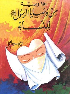 cover image of 150 وصية من وصايا الرسول للنساء