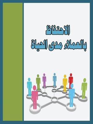 cover image of الاحتفاظ بالعملاء مدى الحياة