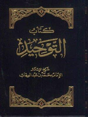 cover image of كتاب التوحيد