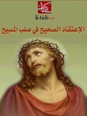 cover image of الاعتقاد الصحيح فى صلب المسيح
