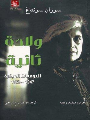 cover image of ولادة ثانية