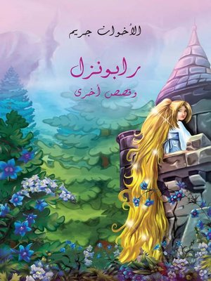 cover image of رابونزل وقصص أخرى