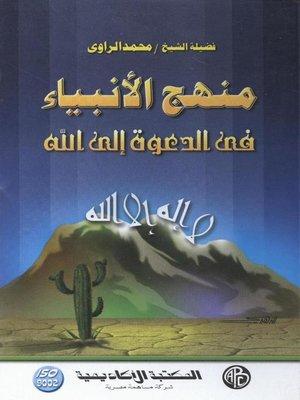 cover image of منهج الأنبياء فى الدعوة إلى الله