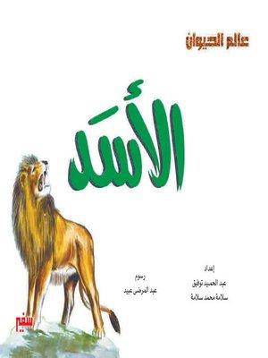 cover image of عالم الحيوان - الأسد