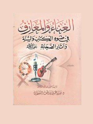 cover image of الغناء والمعازف في ضوء الكتاب والسنة وآثار الصحابة