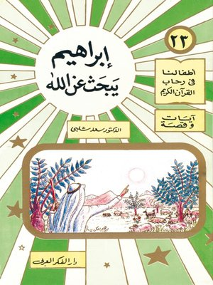 cover image of (23) إبراهيم يبحث عن الله