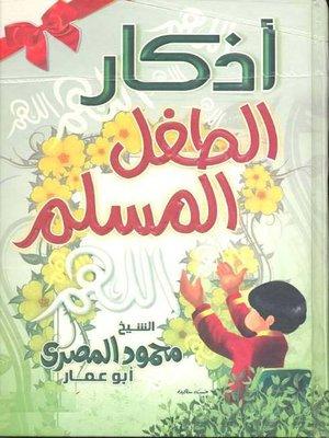 cover image of أذكار الطفل المسلم