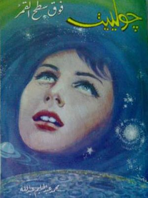 cover image of جولييت فوق سطح القمر
