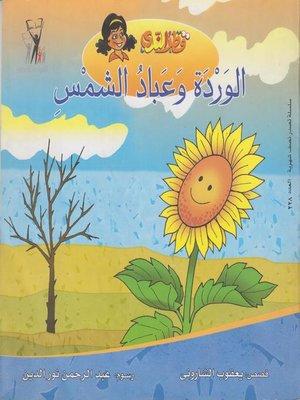 cover image of الوردة وعباد الشمس