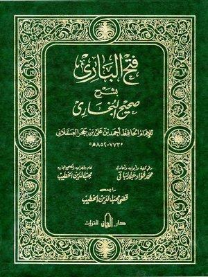 cover image of (فتح الباري شرح صحيح البخاري (مقدمة