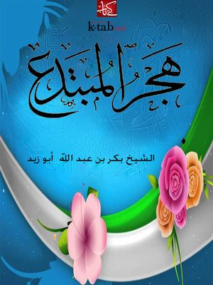 cover image of هجر المبتدع