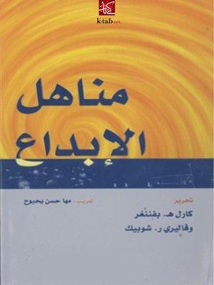 cover image of مناهل الإبداع