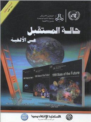 cover image of حالة المستقبل في الألفية