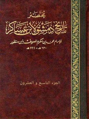 cover image of مختصر تاريخ دمشق لابن عساكر - الجزء التاسع والعشرون