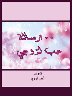 cover image of 100 رسالة حب لزوجى