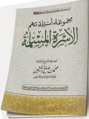 cover image of مجموعة أسئلة تهم المرأة المسلمة