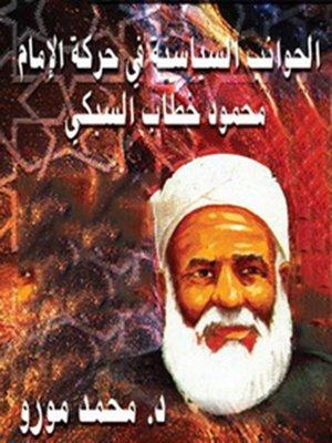 cover image of الجوانب السياسية في حركة الإمام محمود خطاب السبكي