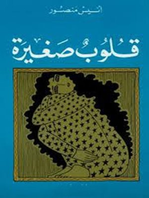 cover image of قلوب صغيرة