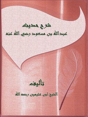 cover image of شرح حديث عبد الله بن مسعود رضي الله عنه