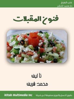 cover image of فنون المقبلات