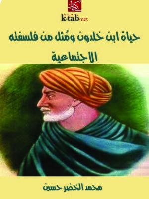 cover image of حياة ابن خلدون ومُثل من فلسفته الاجتماعية