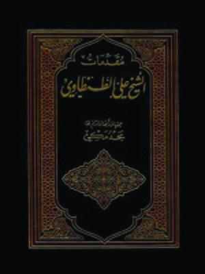 cover image of مقدمات الشيخ علي الطنطاوي
