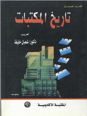 cover image of harvest of science 2004 حصاد العلم 2004