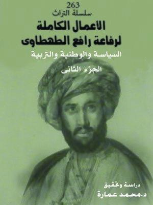 cover image of الأعمال الكاملة لرفاعة رافع الطهطاوي - الجزء الثاني
