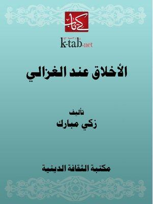 cover image of الأخلاق عند الغزالي
