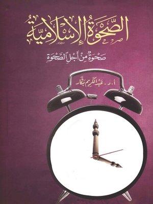 cover image of الصحوة الإسلامية