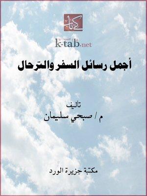 cover image of أجمل رسائل السفر والترحال