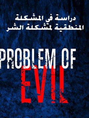 cover image of دراسة في المشكلة المنطقية لمشكلة الشر
