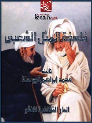 cover image of فلسفة المثل الشعبى