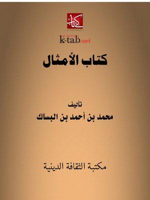 cover image of كتاب الأمثال
