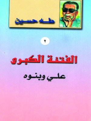 cover image of الفتنة الكبرى الجزء الثانى- على وبنوه