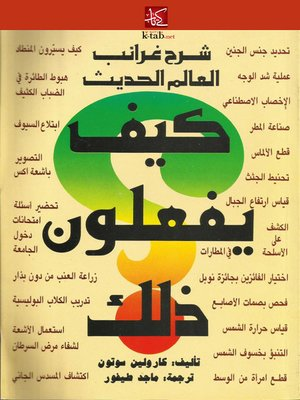 cover image of كيف يفعلون ذلك