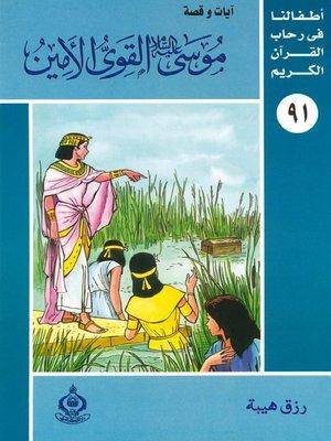 cover image of أطفالنا فى رحاب القرآن الكريم - (91)موسى عليه السلام القوى الأمين