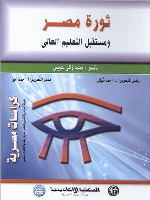 cover image of ثورة مصر و مستقبل التعليم العالي