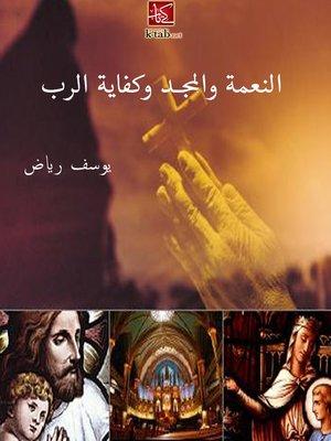 cover image of النعمة والمجد وكفاية الرب