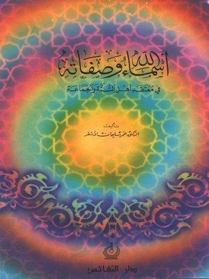 cover image of أسماء الله وصفاته في معتقد أهل السنة والجماعه