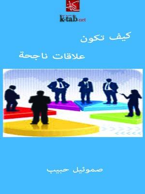 cover image of كيف تكون علاقات ناجحة