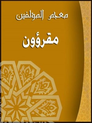 cover image of معجم المؤلفين ( مقرؤون )