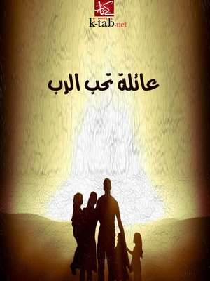 cover image of عائلة تحب الرب