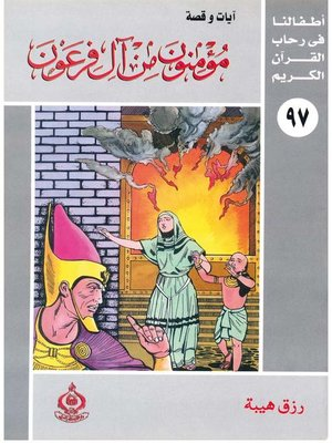 cover image of وفديناه بذبح عظيم