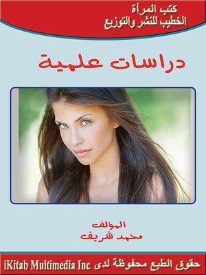 cover image of دراسات علمية