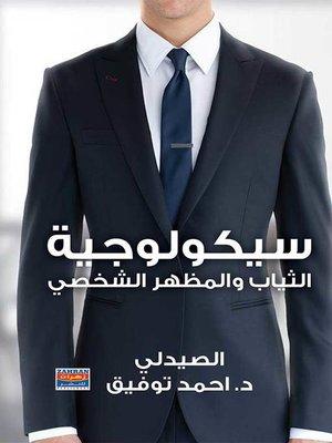 cover image of سيكولوجية الثياب والمظهر الشخصي